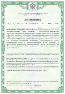 Cloud4Y get Russian Federal Security Service licence.